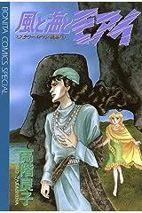 風と海とモアイ (ボニータコミックス・SPECIAL) Kindle版