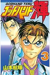 ゴッドハンド輝(3) (週刊少年マガジンコミックス) Kindle版
