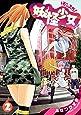 妖怪少女―モンスガ― 2 (ヤングジャンプコミックス)