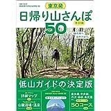 東京発 日帰り山さんぽ50 改訂版