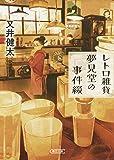 レトロ雑貨夢見堂の事件綴 (朝日文庫)