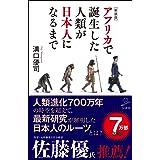 [新装版]アフリカで誕生した人類が日本人になるまで (SB新書)