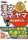漢文ヤマのヤマ 共通テスト対応版 (大学受験超基礎シリーズ)