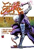 ニンジャスレイヤー キョート・ヘル・オン・アース 5 (5) (チャンピオンREDコミックス)