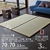 【Amazon.co.jp限定】 こうひん 日本製 縁つき 置き畳 ユニット畳 『ピアーノ エバ 70』爽やかない草が薫…