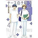 ナースのチカラ ~私たちにできること 訪問看護物語~ 4 (4) (A.L.C.DX)