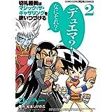 切札勝舞はマジック:ザ・ギャザリングを使いつづける (2) (てんとう虫コミックススペシャル)