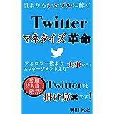 Twitterマネタイズ革命 (ソーシャル出版)