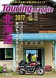 ツーリングマップル 北海道 2017 (ツーリング 地図 | マップル)