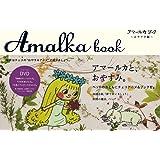 アマールカ ブック〜おやすみ編〜(DVD付)