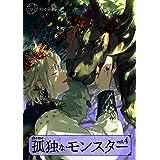 【秒で分かるBL】孤独なモンスター vol.4