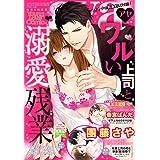 Young Love Comic aya 2021年5月号