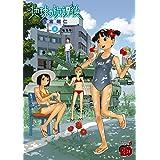 地球の放課後(4) (チャンピオンREDコミックス)