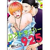 ロストチェリー925(分冊版) 【第2話】 (GUSH COMICS)