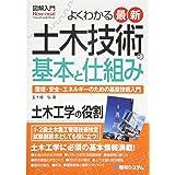 図解入門よくわかる最新土木技術の基本と仕組み (How‐nual Visual Guide Book)