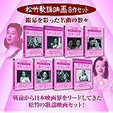 松竹歌謡映画8作セット [DVD]