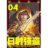 日射強盗 4 (ズズズキュン!)