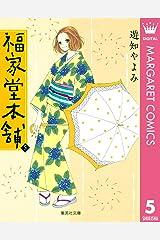 福家堂本舗 5 (マーガレットコミックスDIGITAL) Kindle版
