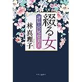 綴る女-評伝・宮尾登美子 (単行本)