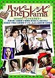 ハッピーレシピ The Drama episode2~レシピどろぼう~ [DVD]