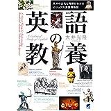 英語の教養 英米の文化と背景がわかるビジュアル英語博物誌