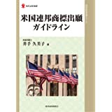 米国連邦商標出願ガイドライン (現代産業選書―知的財産実務シリーズ)