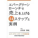 エバーグリーンローンチで売上を上げる14ステップと実例: エバーグリーンローンチの教科書 (エベレスト出版)