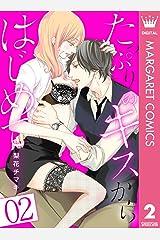 たっぷりのキスからはじめて 2 (マーガレットコミックスDIGITAL) Kindle版