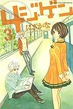 4ジゲン 3 (花とゆめコミックス)