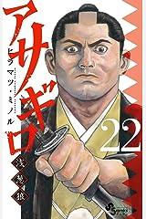 アサギロ~浅葱狼~(22) (ゲッサン少年サンデーコミックス) Kindle版