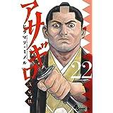 アサギロ~浅葱狼~(22) (ゲッサン少年サンデーコミックス)