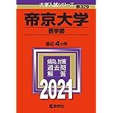 帝京大学(医学部) (2021年版大学入試シリーズ)