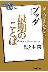 NHK「100分de名著」ブックス ブッダ 最期のことば Kindle版