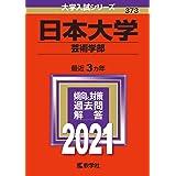 日本大学(芸術学部) (2021年版大学入試シリーズ)