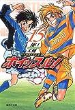 ホイッスル! 15 (集英社文庫―コミック版)