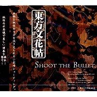 東方文花帖 ~SHOOT THE BULLET!