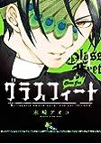 グラスフィート(1) (ガンガンコミックスONLINE)