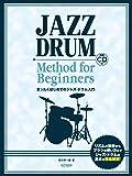 まったくはじめての ジャズ・ドラム入門 (練習CD付)