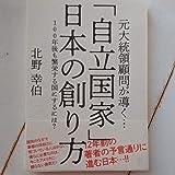 元大統領顧問が導く 「自立国家」日本の創り方
