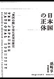 日本国の正体 「異国の眼」で見た真実の歴史 (毎日新聞出版)
