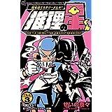 推理の星くん(3) (てんとう虫コミックス)