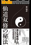 仙道双修の秘法