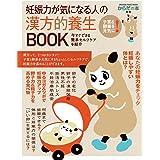 妊娠力が気になる人の漢方的養生BOOK (オレンジページムック からだの本別冊)