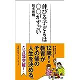 伸びる子どもは○○がすごい (日経プレミアシリーズ)