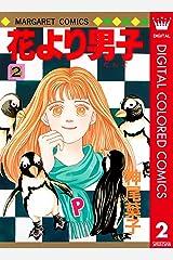 花より男子 カラー版 2 (マーガレットコミックスDIGITAL) Kindle版