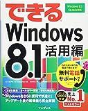 (無料電話サポート付)できる Windows 8.1 活用編 Windows 8.1 Update対応 (できるシリーズ…