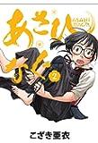 あさひなぐ (2) (ビッグコミックス)