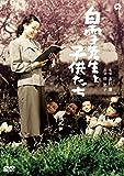 白雪先生と子供たち [DVD]