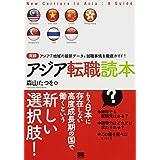 アジア転職読本