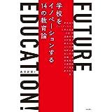 FUTURE EDUCATION! ――学校をイノベーションする14の教育論